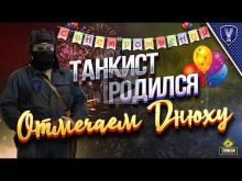 Танкист Родился / Отмечаем Днюху