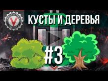 """World of Tanks """"КУСТЫ и ДЕРЕВЬЯ"""" #3 — Лучший Холм Войны"""