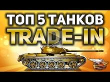 ТОП 5 лучших танков в TRADE— IN, которые стоит взять
