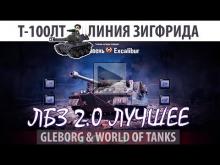 ЛБЗ 2.0 | Т— 100ЛТ | Линия Зигфрида, атака | Союз — Excalibur
