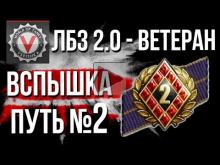 ЛБЗ 2.0 — Ветеран Второго Фронта. Путь Вспышки №2 (15.10.18)