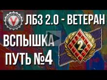 ЛБЗ 2.0 — Ветеран Второго Фронта. Путь Вспышки №4 (Переход к