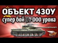 Объект 430У — Супер бой с 10 000 урона — Удача зашкалила