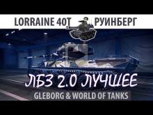 ЛБЗ 2.0 | Lorraine 40t | Руинберг | Коалиция — Excalibur