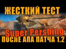 ЖЕСТКИЙ ТЕСТ T26E4 SuperPershing ПОСЛЕ АПА. ФАРМ НАГИБ И ТД.