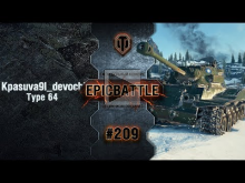 EpicBattle #209: Kpasuva9l_devochka / Type 64 [World of Tank