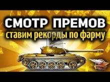 Стрим — Самые лучшие прем— танки в World of Tanks — Ставим ре