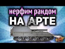 Стрим — Немножко ПОШАЛЮ — Любая АРТа World of Tanks на ваш в