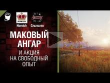 Маковый Ангар и Акция на свободный опыт — Танконовости №257