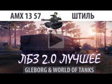 ЛБЗ 2.0   AMX 13 57   Штиль   Коалиция — Excalibur