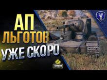 Ап Льготов Уже Скоро / Смотрим и Офигеваем