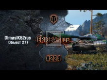 EpicBattle #224: DimasiK52rus / Объект 277 [World of Tanks]