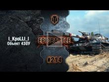 EpicBattle #214: l_KpoLLl_l / Объект 430У [World of Tanks]