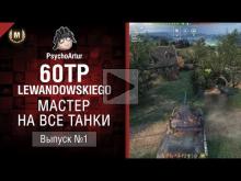 Мастер на все танки №1 — Второй сезон — 60TP Lewandowskiego