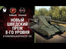 Новый шведский прем 8— го уровня и KanonenJagdpanzer 105 — Та
