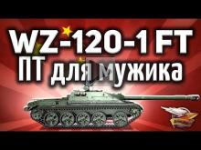 WZ— 120— 1G FT — ПТ— шка для мужика — Берёшь и побеждаешь в Wo