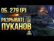 Разрыватель Пуканов / Об. 279 (р)