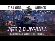 ЛБЗ 2.0 | Т— 54 обл. | Минск | Союз — Excalibur