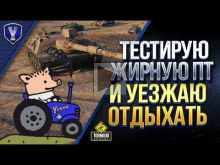 Тестирую Жирную ПТ Kanjpz 105 и Уезжаю Отдыхать