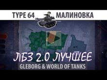 ЛБЗ 2.0 | Type 64 | Малиновка | Союз — Excalibur