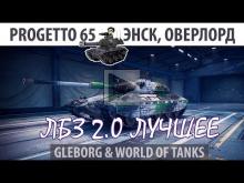 ЛБЗ 2.0 | Progetto 65 | Энск, Оверлорд | Коалиция — Excalibu
