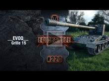 EpicBattle #220: __EVOQ__ / Grille 15 [World of Tanks]