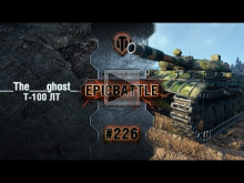 EpicBattle #226: ___The___ghost___ / Т— 100 ЛТ [World of Tank