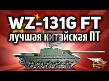 WZ— 131G FT — И как я о ней не знал? — Это лучшая китайская П