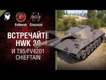 ВСТРЕЧАЙТЕ HWK 30 и T95/FV4201 Chieftain — Танконовости №261