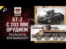 БТ— 2 с 203 миллиметровым орудием — Реальность или вымысел? —