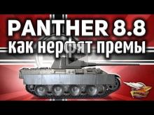 Panther mit 8,8 cm L/71 — Как варгейминг нерфит премы — Гайд