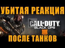 COD BLACK OPS 4 — ТАНКИСТ ПРЕВОЗМОГАЕТ