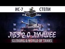 ЛБЗ 2.0 | ИС— 7 | Степи | Союз — Excalibur