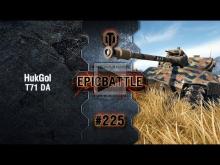 EpicBattle #225: HukGol / T71 DA [World of Tanks]