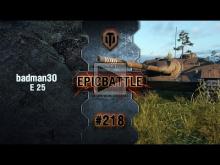 EpicBattle #218: badman30 / E 25 [World of Tanks]