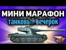 Стрим — Мини— марафон — World of Tanks вечерок — Играем и общ