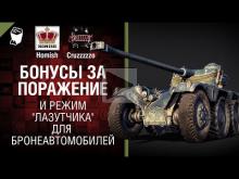 """Бонусы за поражение и режим """"лазутчика"""" для Бронеавтомобилей"""