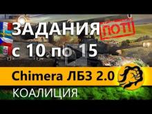 CHIMERA #2. КОАЛИЦИЯ ЛБЗ 2.0