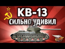КВ— 13 — Очень сильно удивил — Супер— танк World of Tanks