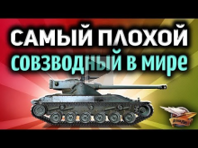 Стрим — Худший совзводный в мире World of Tanks