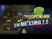 Исправления Магазина 2.0 / Эксклюзивная Инфа от Разработчико
