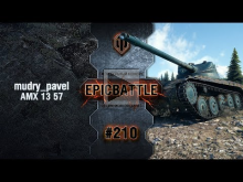 EpicBattle #210: mudry_pavel / AMX 13 57 [World of Tanks]