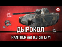 Panther mit 8.8cm L/71 | Дырокол