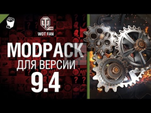 ModPack для 9.4 версии World of Tanks от WoT Fan