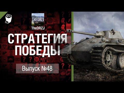 Стратегия победы №48 — обзор боя от TheDRZJ