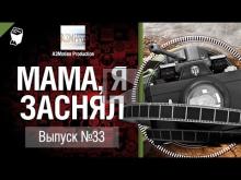Мама, я заснял! №33 - Забавные моменты World of Tanks от A3Motion