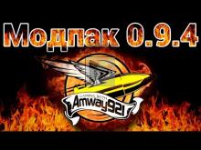 Модпак 0.9.4 — Amway921
