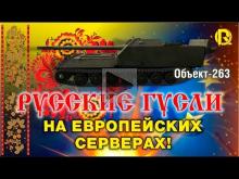 Об. 263 | Русские гусли на Европейских серверах!