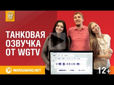 Танковая озвучка от WGTV