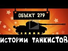 Истории танкистов. Объект 279. Мультик про танки.